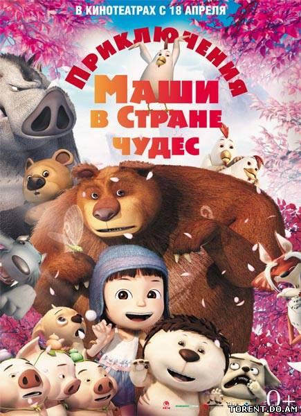 Приключения маши в стране чудес (2012) — отзывы о фильме.